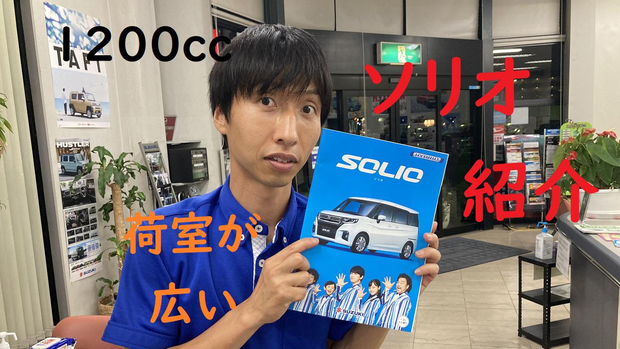 スズキ「ソリオ」の紹介!
